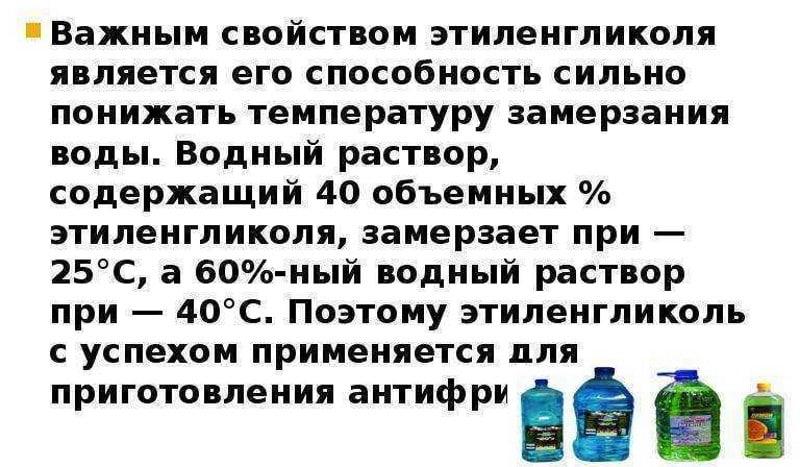 от чего зависит замерзание спиртового раствора