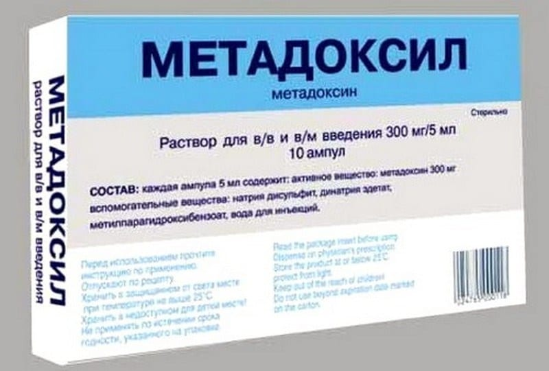Метадоксил инструкция по применению