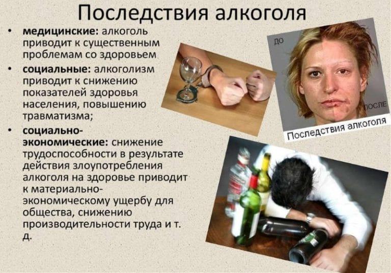 Проблема женского алкоголизма