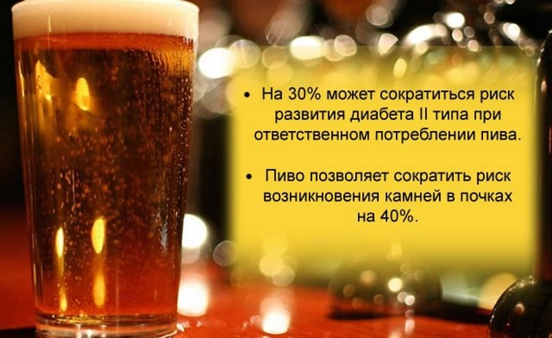 как влияет пиво на давление