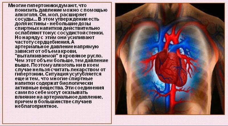 пиво и артериальное давление