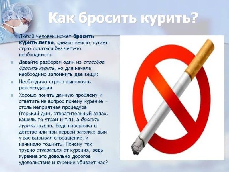 почему после курения тошнит