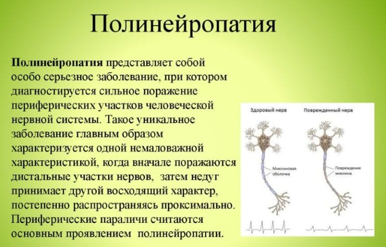 Полинейропатия нижних конечностей симптомы лечение