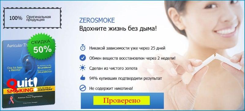 биомагниты от курения