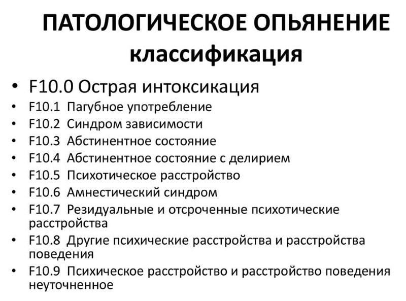 patologisk rus