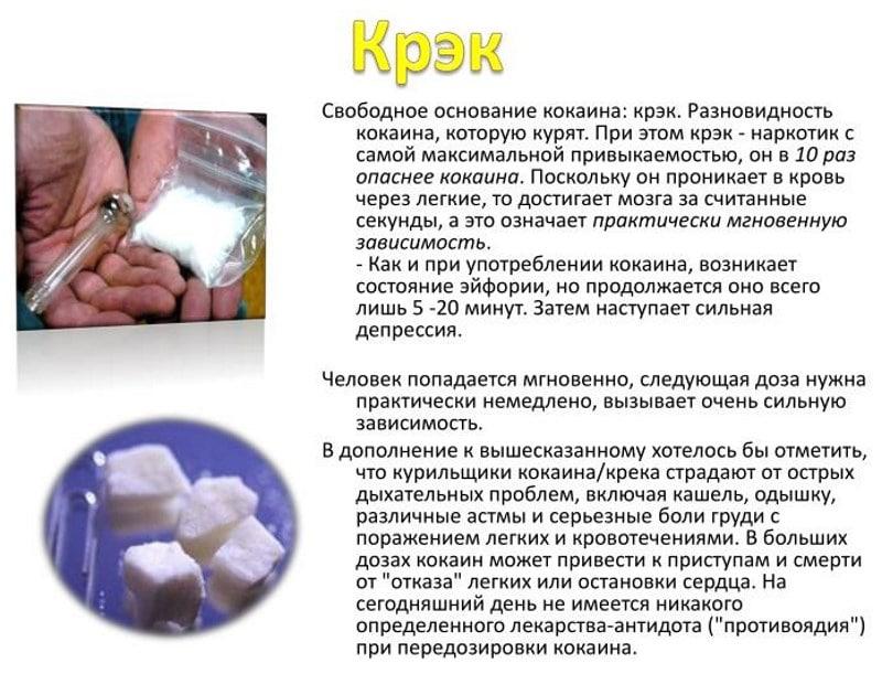 что такое наркотик крэк