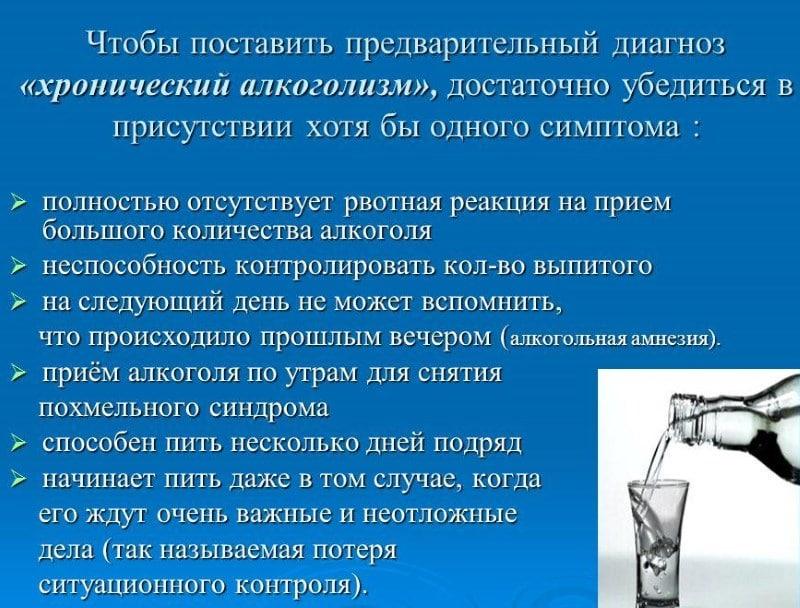 Для лечения хронического алкоголизма