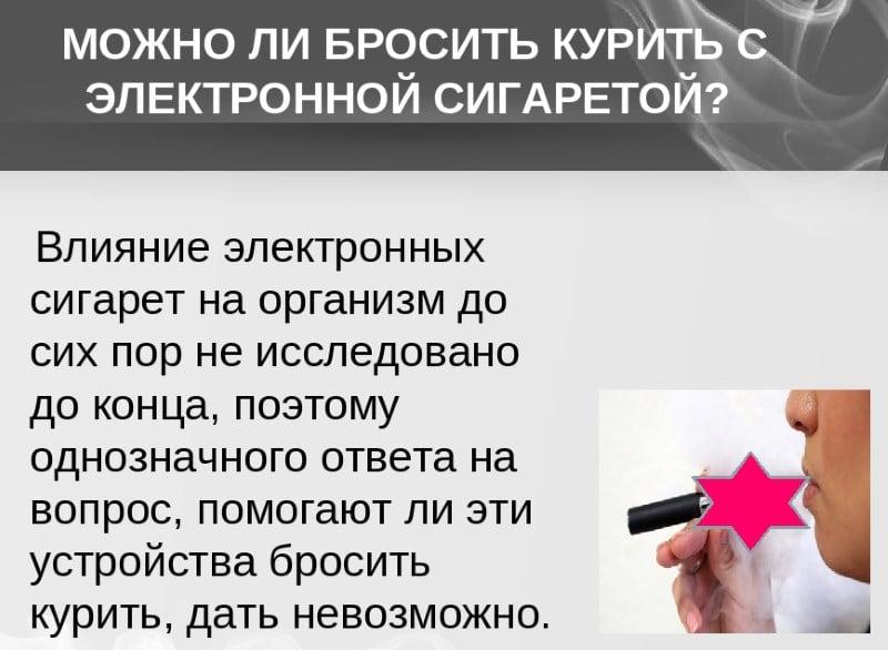 можно ли беременным курить электронные сигареты