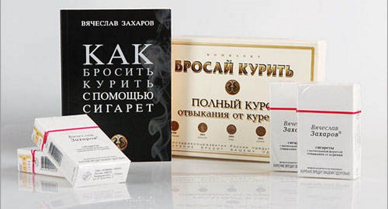 сигареты Захарова официальный сайт