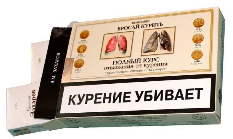 метод Захарова бросить курить