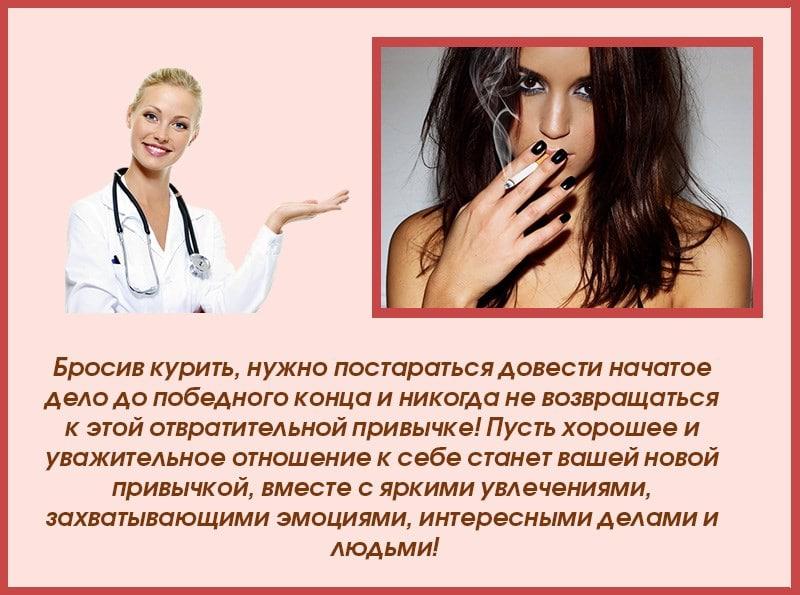 симптомы бросающего курить