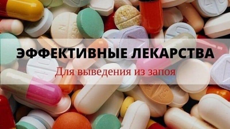 Таблетки снотворные при алкоголизме
