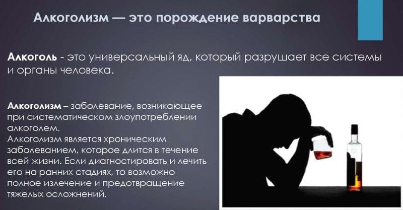 Что такое алкоголизм проблема алкоголизма