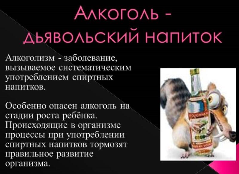 безопасный алкоголь