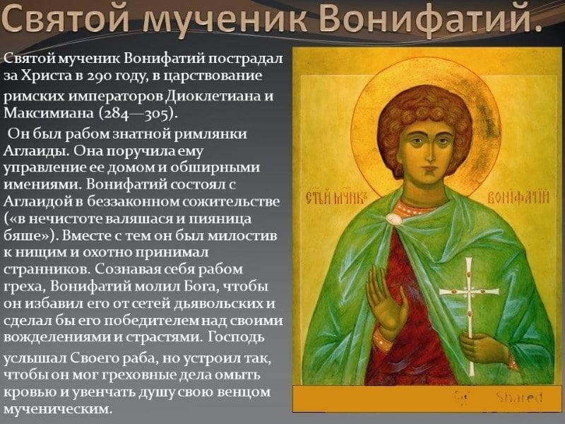 молитва мученику Вонифатию от пьянства