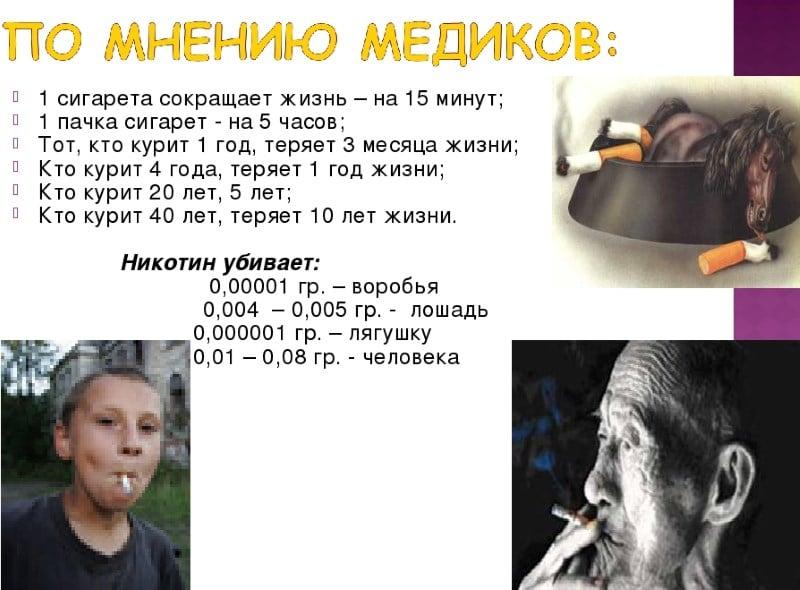 если курить по 1 сигарете в день