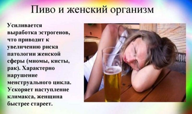 последствия чрезмерного употребления пива