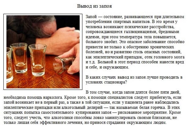 Лечение после алкогольного запоя в домашних условиях 704