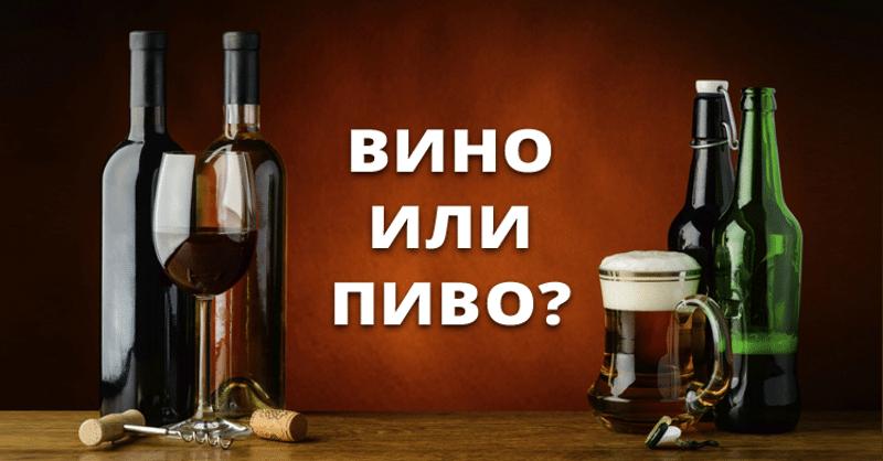 что вреднее вино или пиво