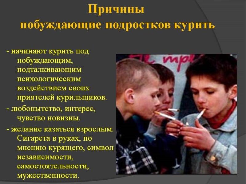 фильм о вреде курения для подростков