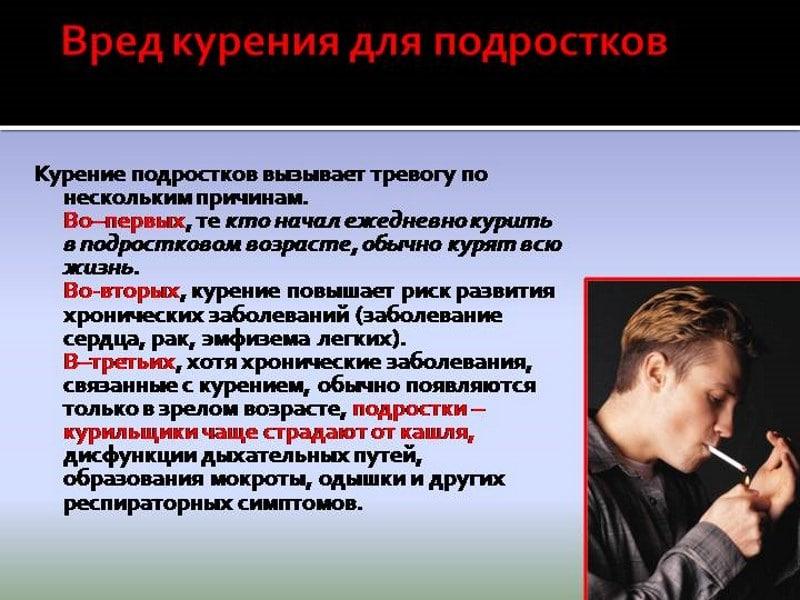 вред курения для подростков