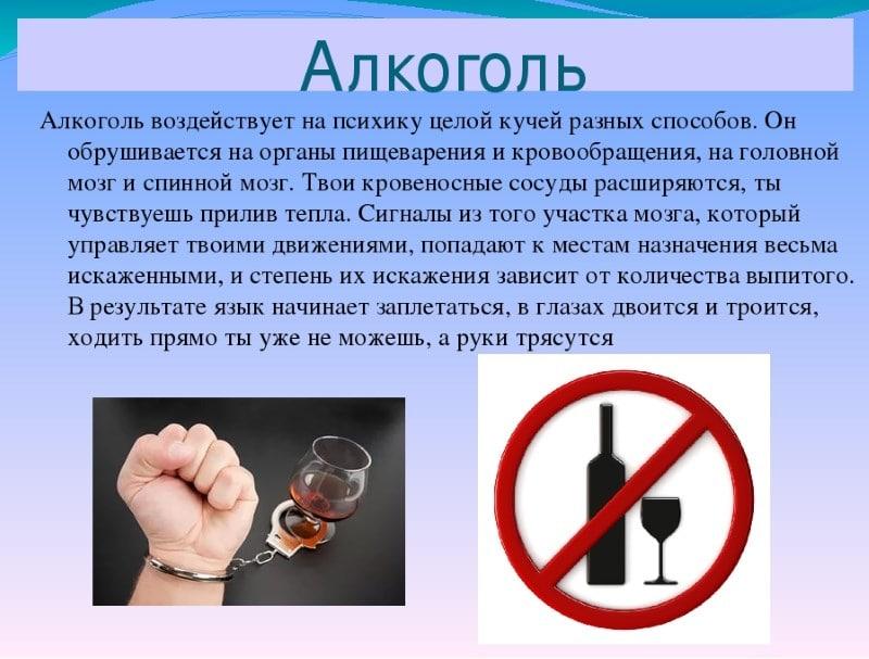 злоупотребление алкоголем приводит к