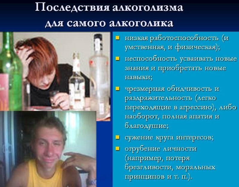 капли Алкатекактив лечение алкоголизма