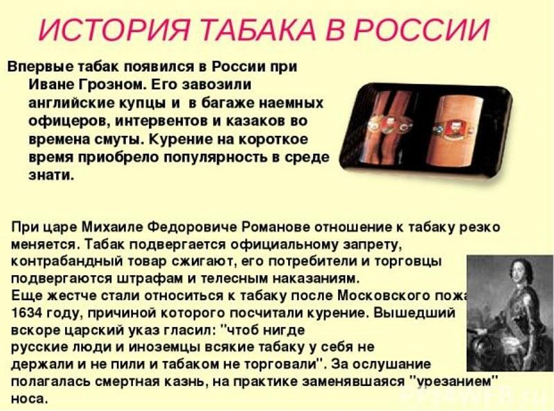 история создания сигарет