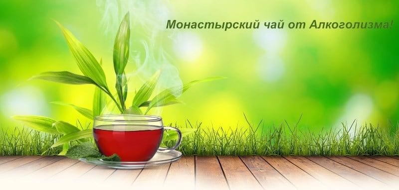 Монастырский чай от алкоголизма что это