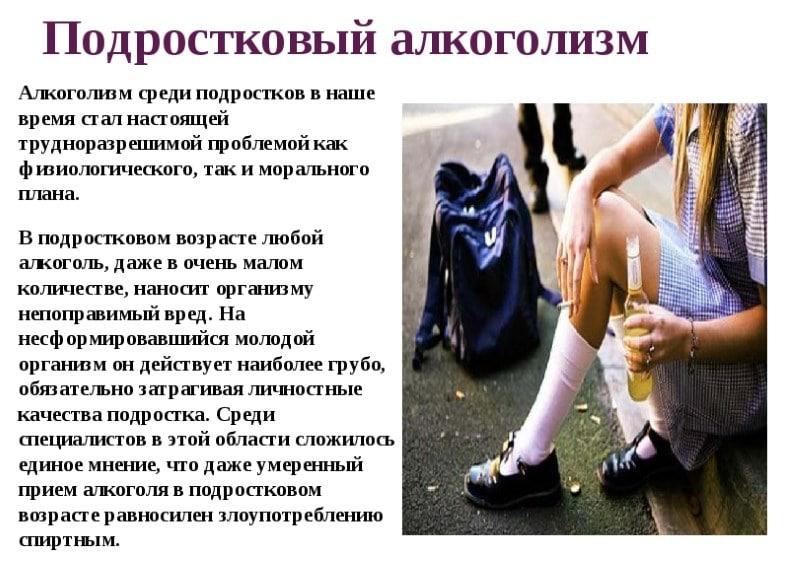 закон о подростковом алкоголизме