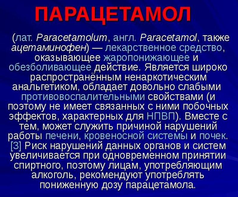 Парацетамол и похмельный синдром