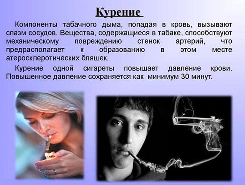 почему кружится голова когда бросаешь курить