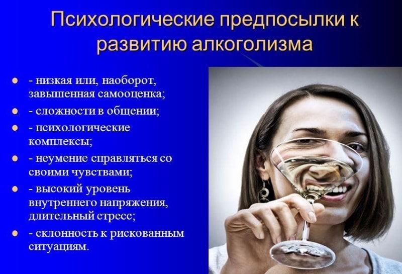 жена-алкоголичка