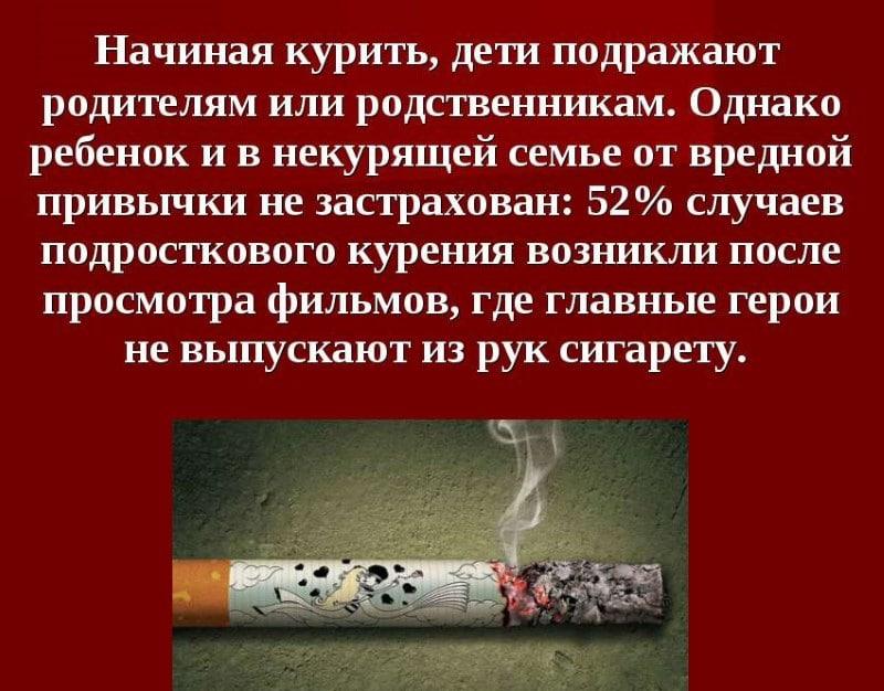 хочу начать курить