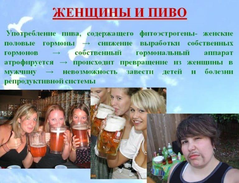 Вред от пива для женщин
