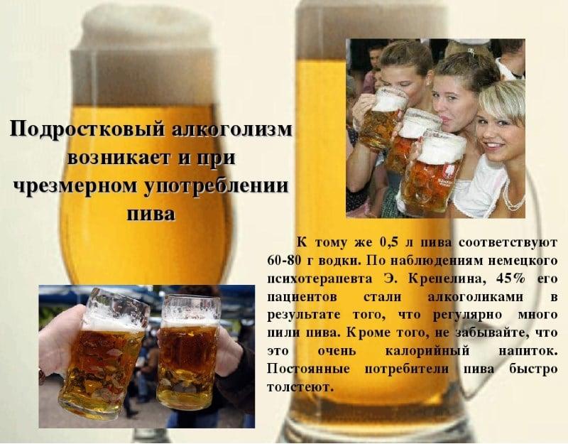 просроченным пивом
