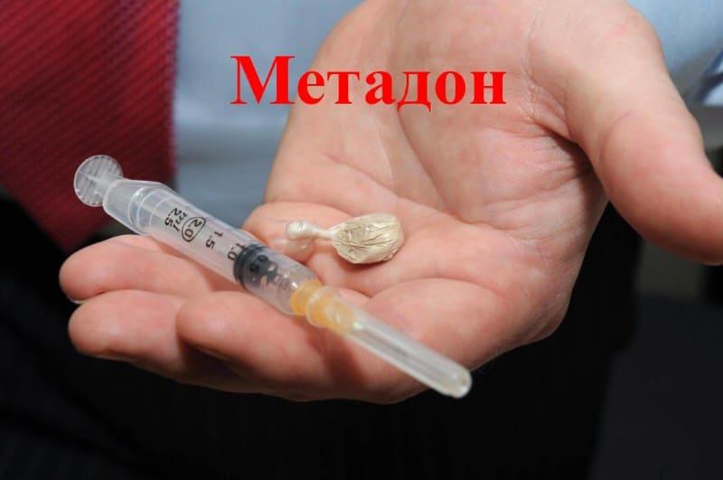 что такое метадон