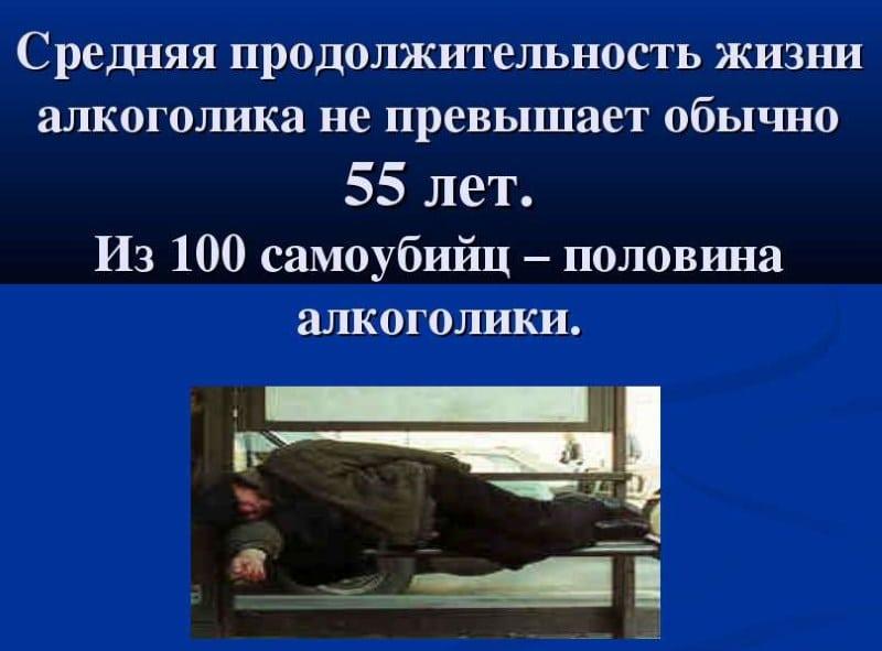 сколько живут алкоголики мужчины если пьют каждый день