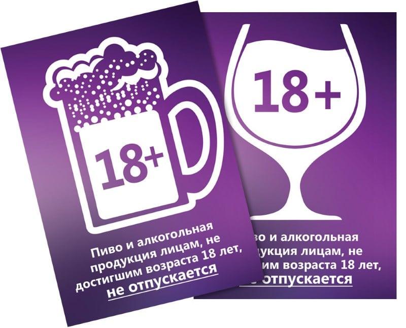 со скольки лет можно употреблять алкоголь в России