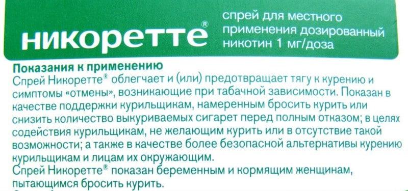 спрей Никоретте отзывы курильщиков и врачей