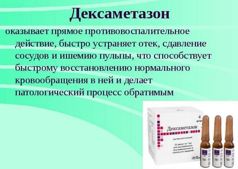 взаимодействие Дексаметазона с алкоголем