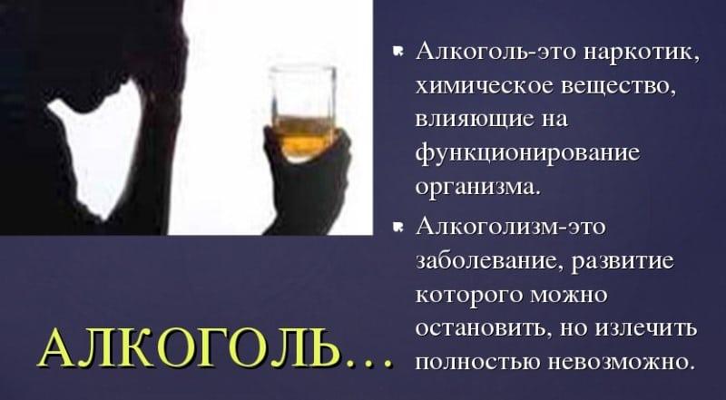 алкоголь это наркотик или нет