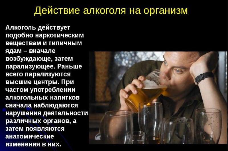 является ли алкоголь наркотиком