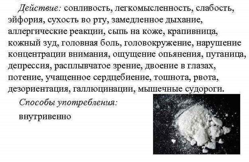 синтетический аналог кокаина