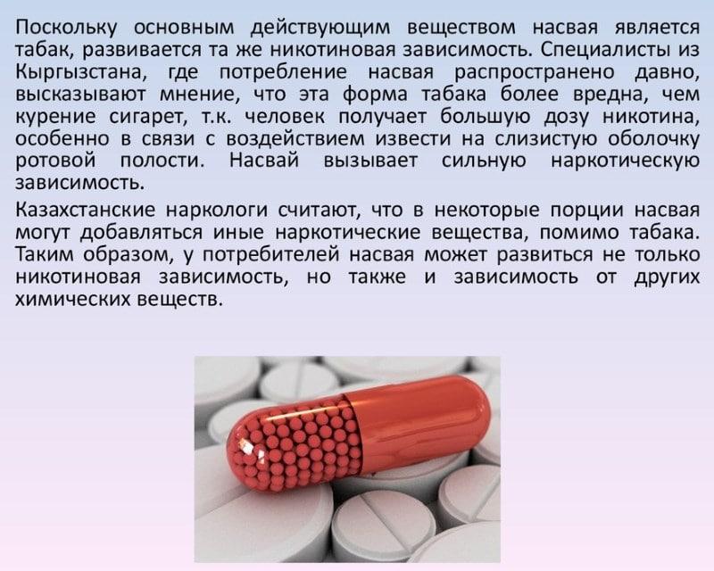 что хуже насвай или сигареты