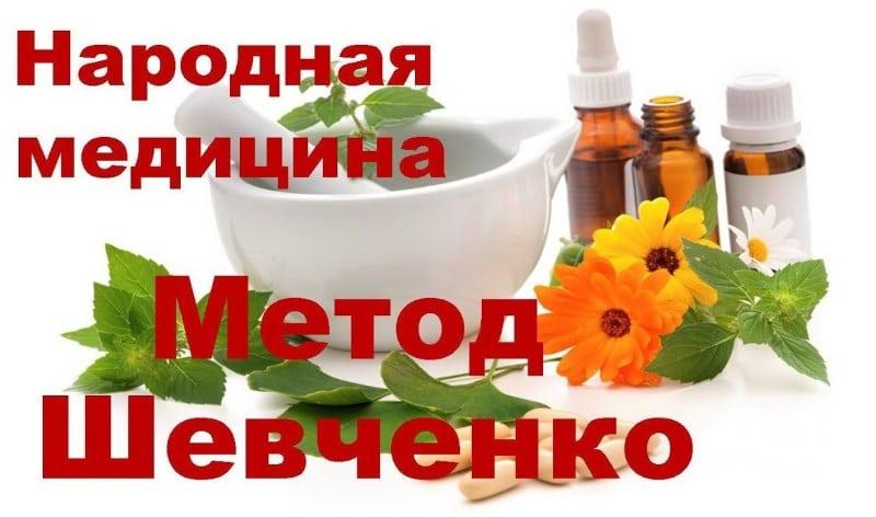 лечение водкой с маслом по Шевченко
