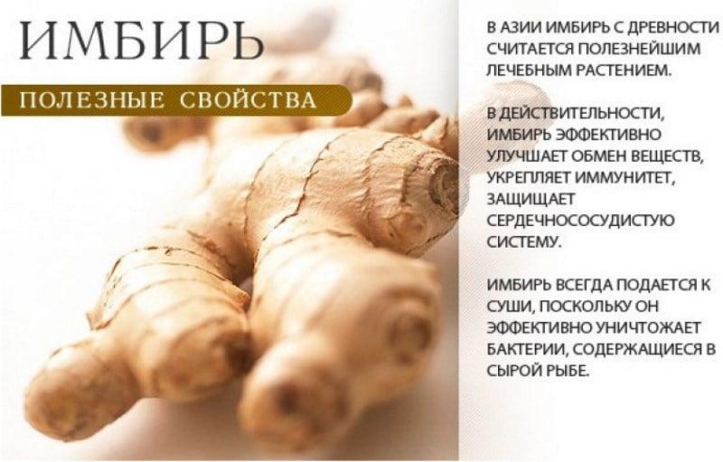 рецепт настойки имбиря на водке