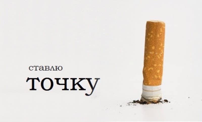 сколько времени нужно чтобы бросить курить