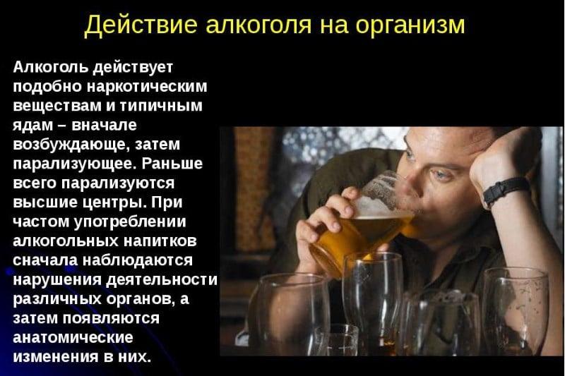 что такое злоупотребление алкоголем