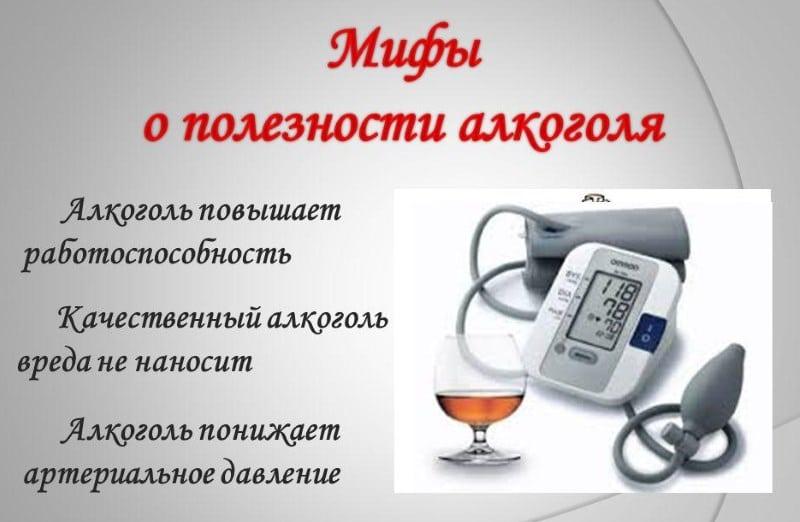 употреблять алкоголь при гипертонии
